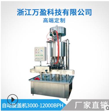 自动旋盖机 直线旋盖机 塑料瓶旋盖机 全自动拧盖机 3000-12000BPH