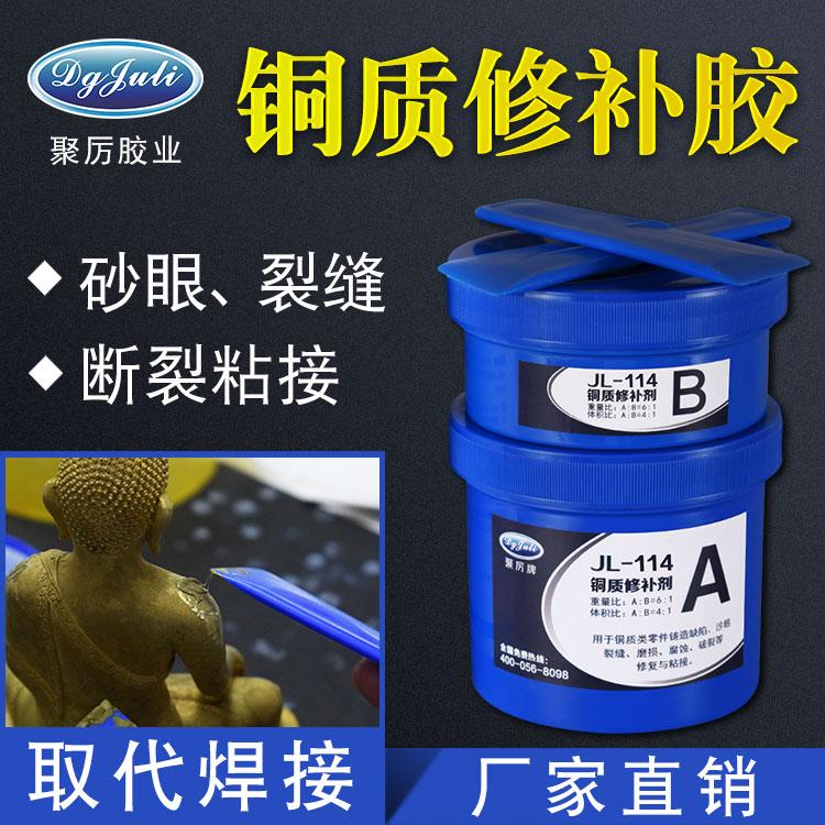 铜质工业金属修补剂 铜质修补剂可抛光电镀 紫铜修补剂耐高温 聚力114