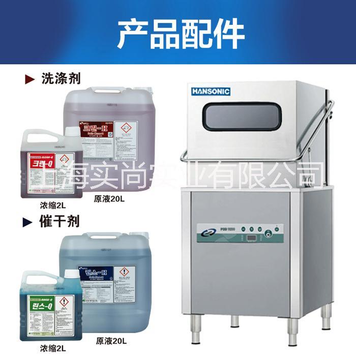 上海洗碗机出租 商用洗碗机   PDD-9200揭盖式提拉式洗碗机