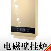 盛驰8kw变频家庭装电磁壁挂炉 电采暖炉 电取暖炉批发