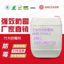 广东木材卡板防霉剂AEM5700-L2效果好便宜好用批发