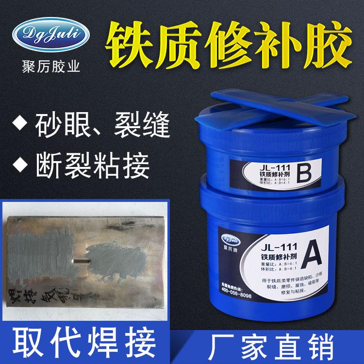 生铁修补剂 聚力高温铁质修补剂 铁质修补剂哪有买 厂家优惠