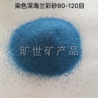 河北海洋蓝彩砂厂家 海洋蓝彩砂价格 海洋蓝彩砂