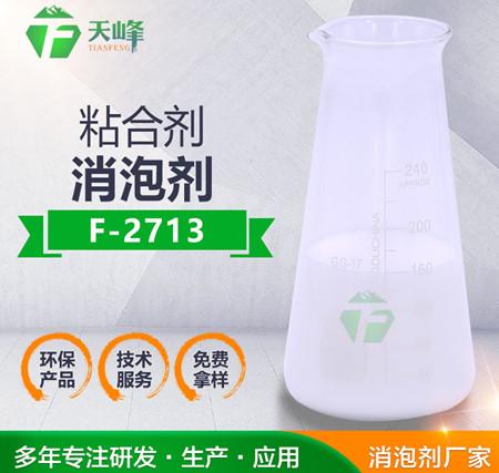 粘合剂消泡剂 不影响产品效果 消泡快速 稳定 天峰现货优惠直营