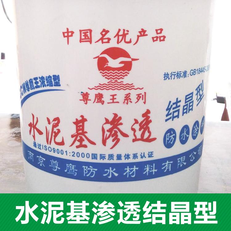 南京渗透结晶母料标价 南京渗透结晶母料图片 南京渗透结晶母料厂商 南京渗透结晶母料直销