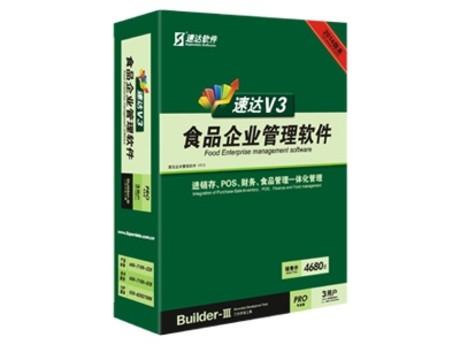速达天耀V3.netPRO工业版