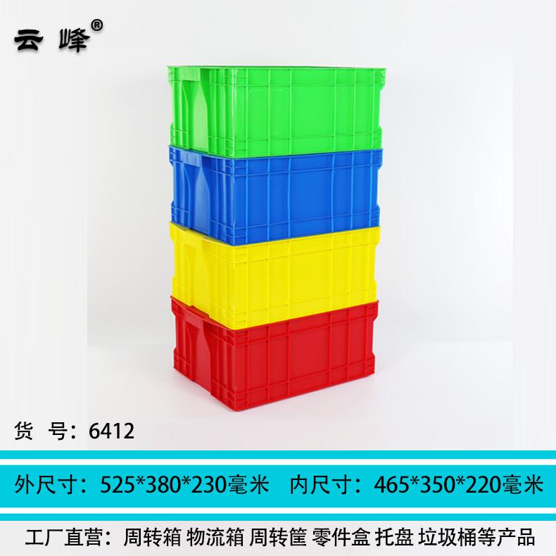 云峰加厚465高220周转箱子带盖长510宽380高230餐具箱塑料工业箱子