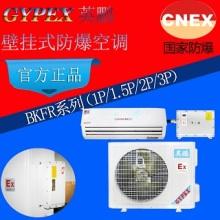 淮北防爆空调 北京防爆空调 BKFR-7.5(3匹)