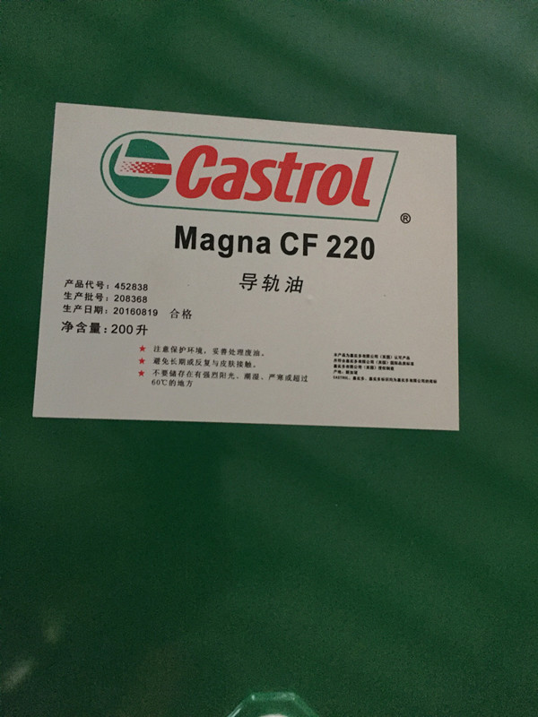 Castrol Magna GC32 BD68 CF220 嘉实多机床导轨油18L/200L