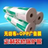 针织针织棉无纺布系列装修地面保护膜产品的生产定制生产厂家价格棉无纺布系列装修地面保护膜产