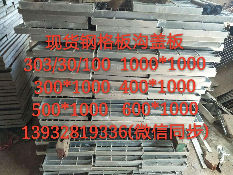 钢格栅  格栅板 钢格栅板图片/钢格栅  格栅板 钢格栅板样板图 (1)