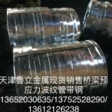 魯立長年現貨供應0.2*20mm鍍鋅鎧裝電纜帶鋼,薄厚均勻,無斷頭