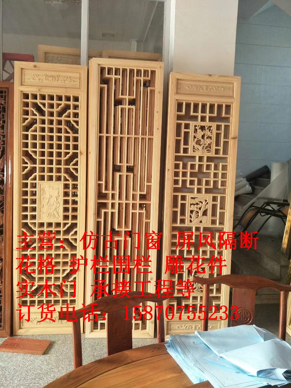 纯实木仿古门窗 中式雕花花格 屏风隔断门 寺庙仿古门窗 古建工程木屋
