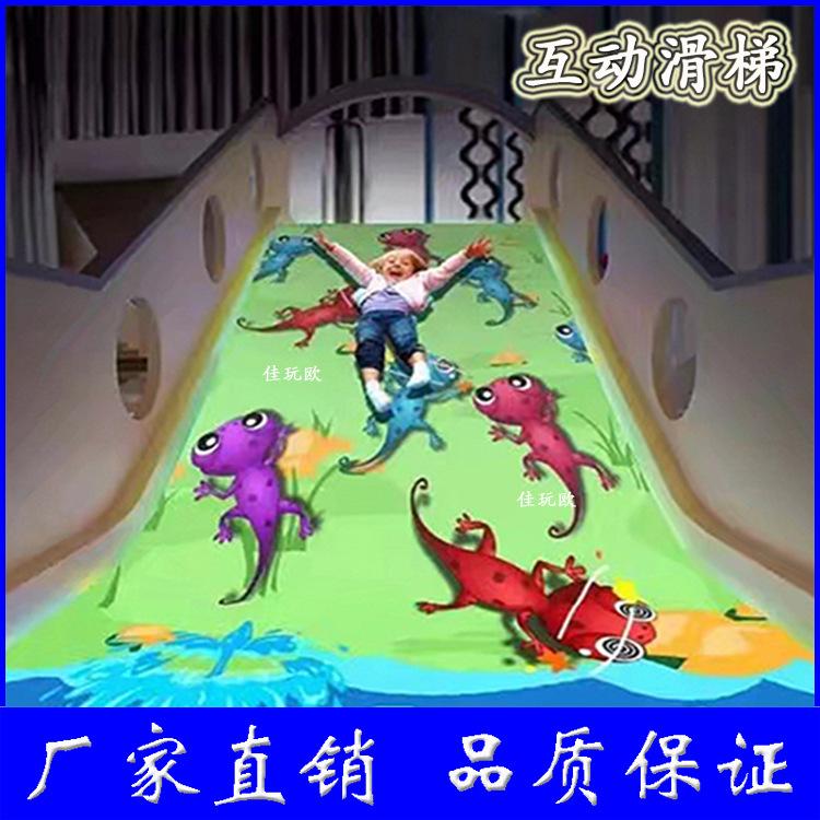 儿童乐园淘气堡3D互动投影滑梯地面砸球沙滩亲子儿童滑梯游乐设备