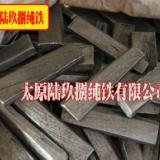 专业供应熔炼用原料(炉料)纯铁