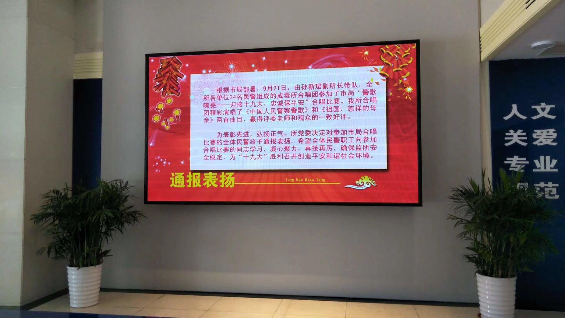 青海LED室内全彩显示屏