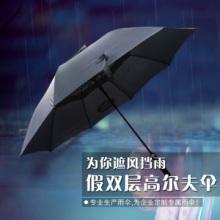 厂家直销 创意雨伞 反向伞 假双层高尔夫伞 高尔夫伞 品质保证 售后无忧