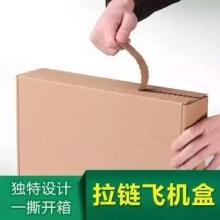 广州拉链箱 广州拉链箱厂家直销 广州拉链箱厂家直销电话批发