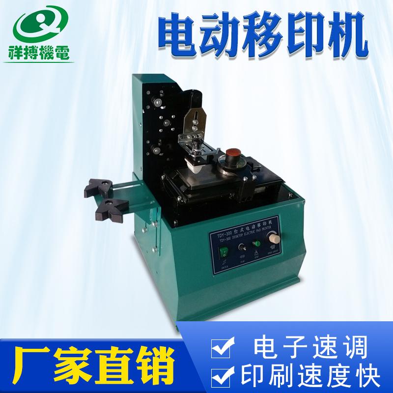 TDY-300C台式电动移印机 玻璃瓶油墨打码机 易拉罐打码机 自动油墨移印机 小型台式打码机 厂家直销油墨移印机多少钱