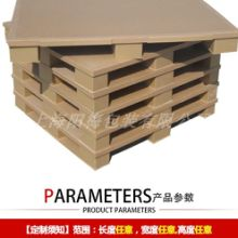 上海蜂窝纸托盘供货商丨蜂窝纸卡板厂家直销丨蜂窝纸栈板种类丨纸托盘丨环保丨免熏蒸批发