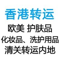 香港地址代收欧美护肤品、彩妆、洗护用品转发转运内地 香港地址代收护肤品