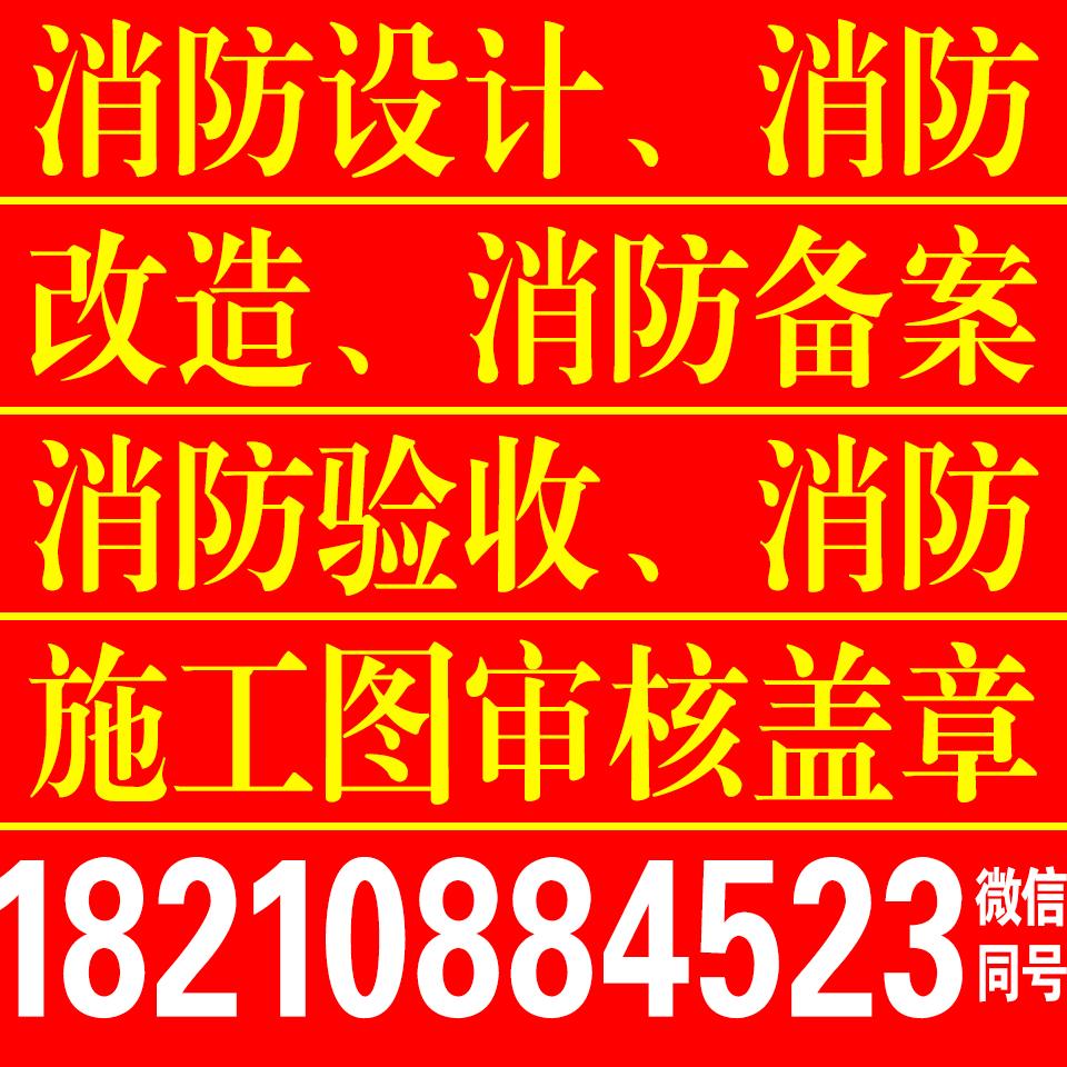 北京办公室消防手续备案做开业检查
