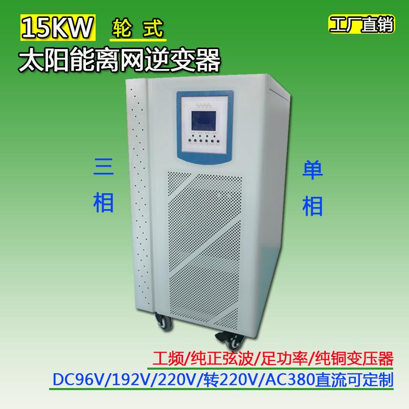 深圳厂家直供15KW工频逆变器 深圳市厂家直供15KW工频逆变器