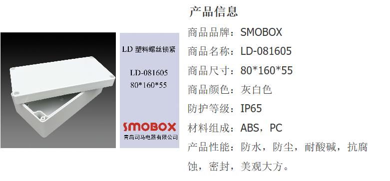 80*160*55ABS接线盒 注塑电气箱 塑料防水盒 加工定制 雕刻机开孔 ABS接线盒 ABS防水接线盒