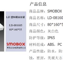 80*160*55ABS接线盒 注塑电气箱 塑料防水盒 加工定制 雕刻机开孔 ABS接线盒 ABS防水接线盒批发