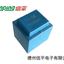 防水灌封插针电源变压器T3-04批发