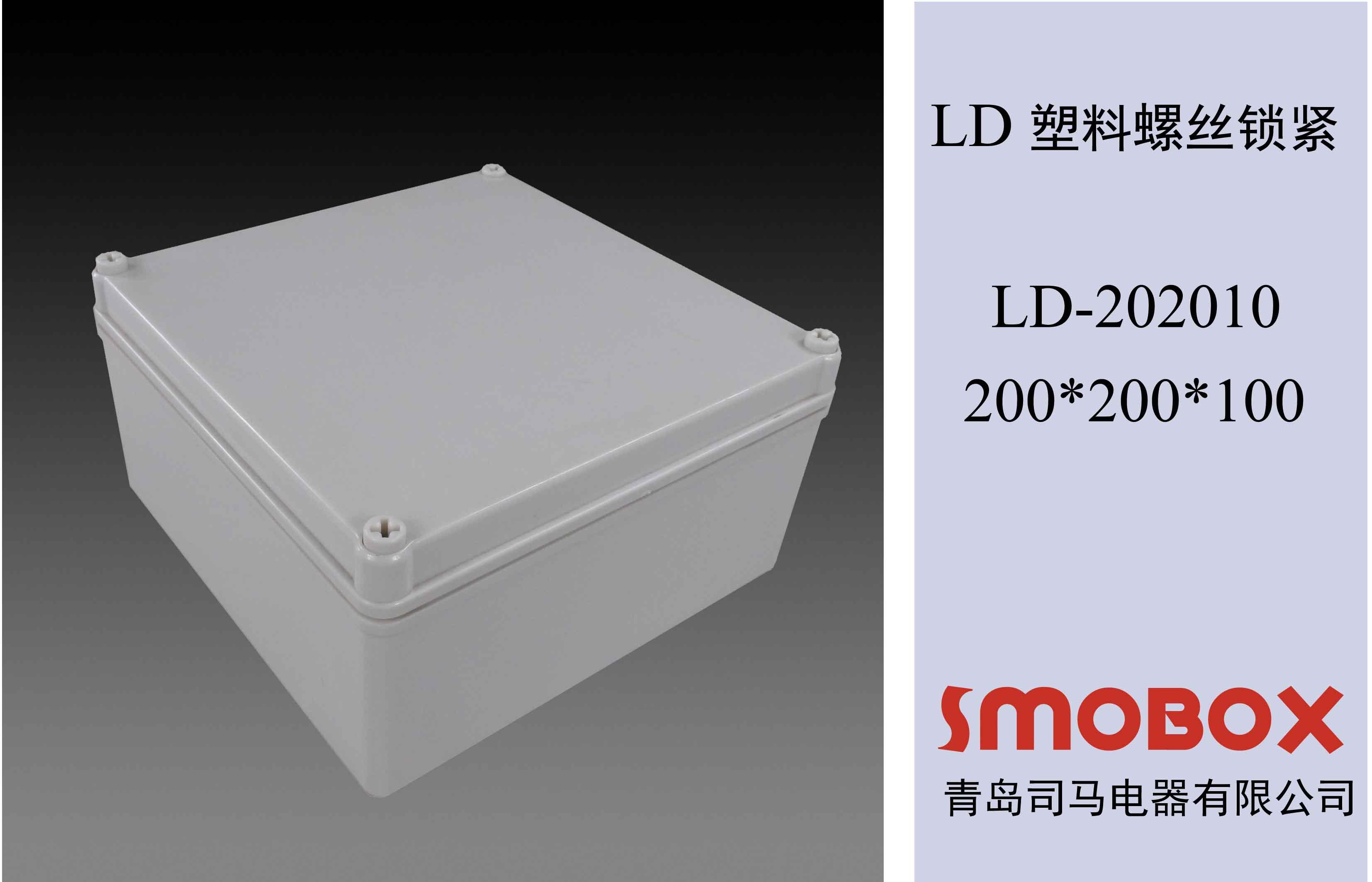 200*200*100ABS塑料箱 阻燃配电箱 耐腐蚀 抗撞击电器防爆配电箱 阻燃接线盒