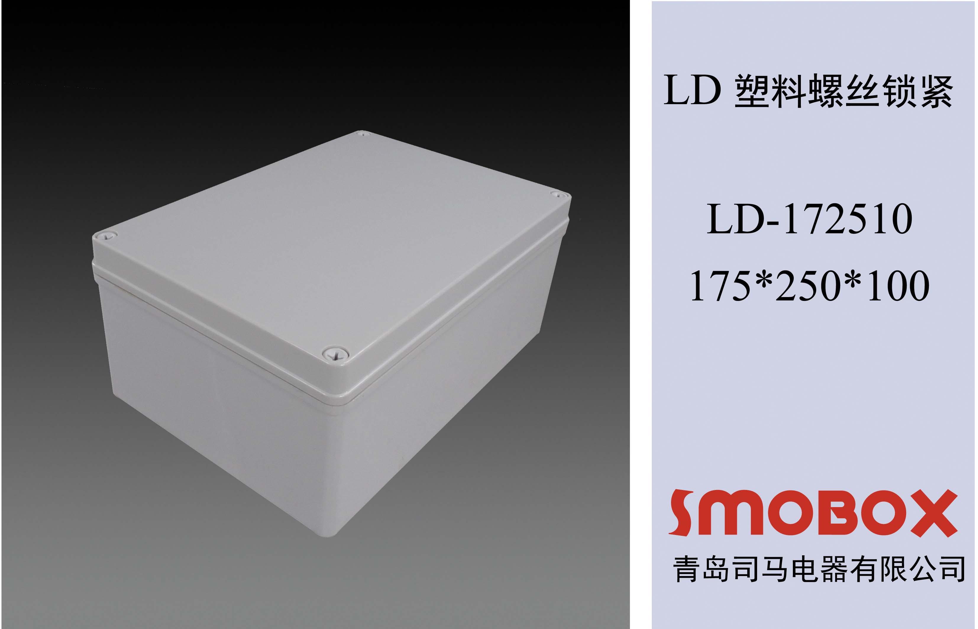 175*250*100供应塑料控制箱电器柜 中大型 尺寸多种 防水接线箱 防尘接线箱
