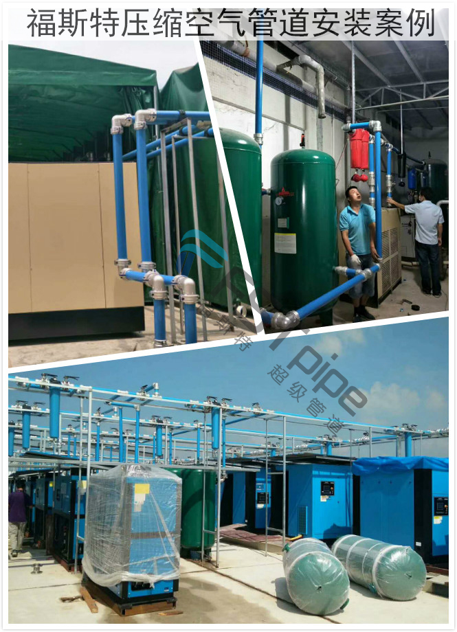 工艺管道氮气管道福斯特安装设计