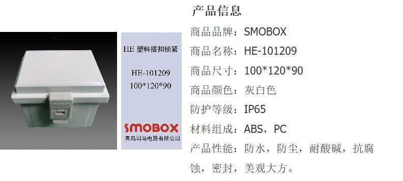 100*120*90专业定做各类 塑料密封电气箱 厂家直销防水配电箱