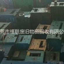 深圳废模具回收公司、深圳高价回收报废模具铁,深圳废模具钢回收多少钱一吨?批发