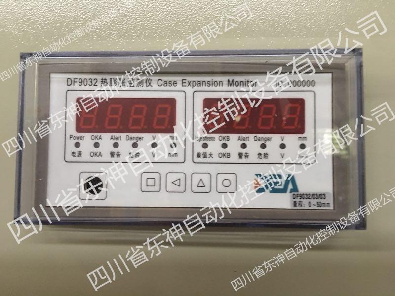 供应双通道热膨胀监视仪DF9032/05  适用于600MW汽轮机