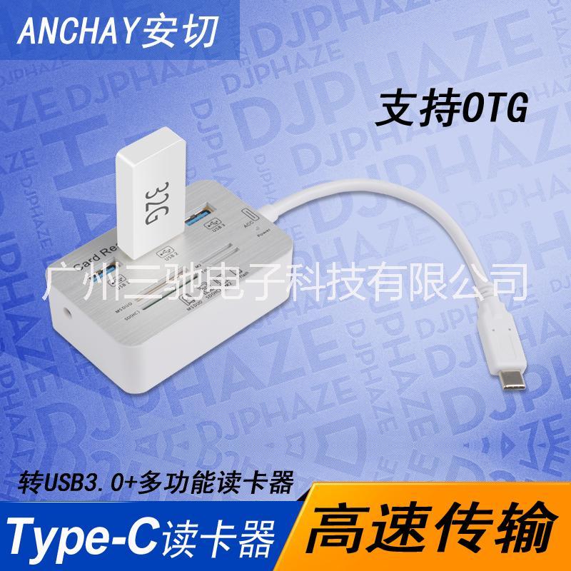 高速USB3.0Type-C HUB集线器扩展坞macbookpro转换器USB多功能读卡器Type-C转USB