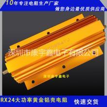 刹车电阻/大功率黄金铝壳电阻器5W~1000W 0.1R~100KR图片