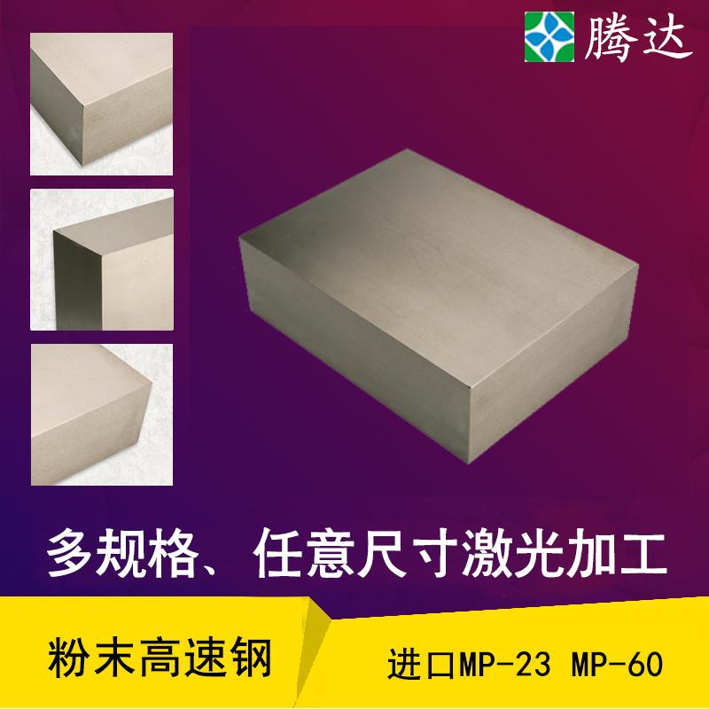 腾达模具钢PM-23  PM-60 粉末高速钢 进口 PM-23(ASP-23 PM-60(ASP-60