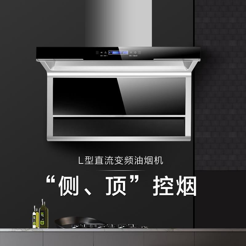 工厂批发七字型抽油烟机 变频节能电机大吸力烟机
