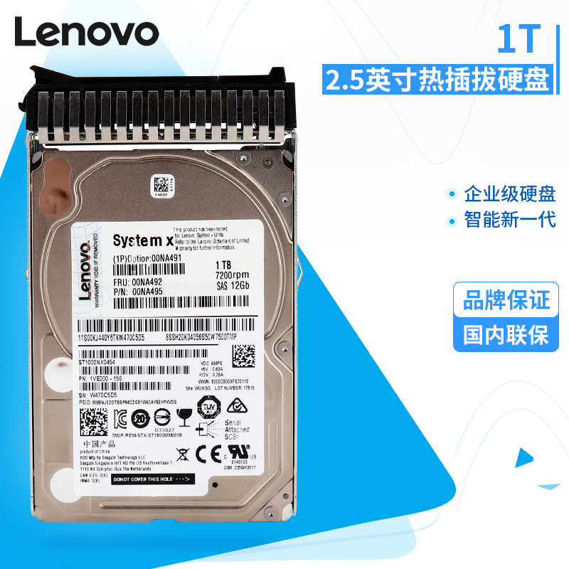 IBM服务硬盘1T SAS 12GB7200转X3650M5 00NA491/00NA492/00NA495