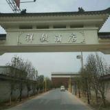 北京周边会议场地  祥毅酒店