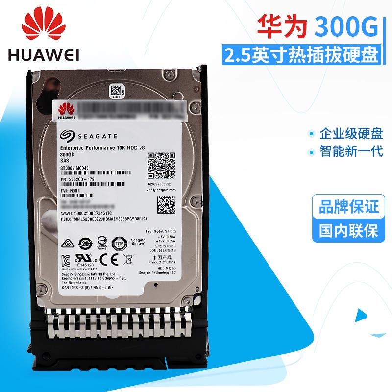 Huawei/华为 300GB SAS 2.5 10K服务器硬盘 N300S1210W2 02311HAK