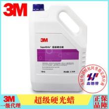 3M超级硬光蜡地板蜡pvc地面蜡大理石防滑地板蜡批发