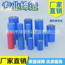 18650,14250,16340,14500圆柱锂电池厂家直销量大优惠 可定制批发