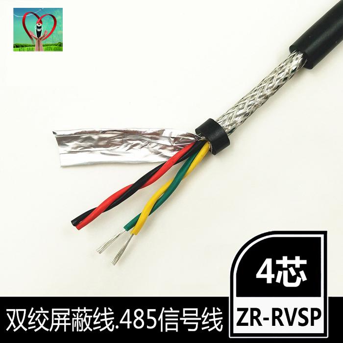 4芯纯铜国标双绞屏蔽线0.3平方RVSP信号控制专用电缆线