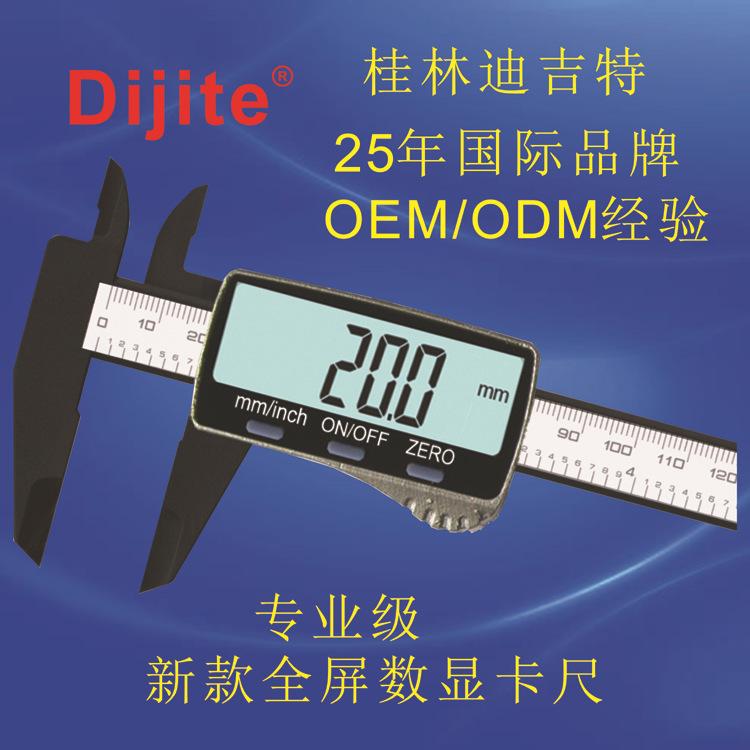 迪吉特量具 新款全屏塑料卡尺 0-150mm数显卡尺电子卡尺数显游标卡尺