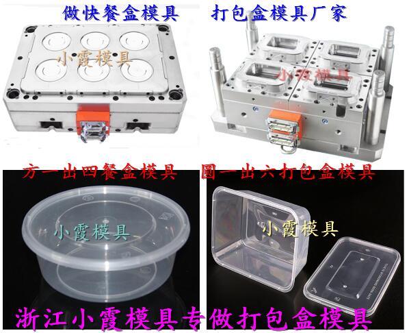 400毫升保鲜盒模具 300毫升保鲜盒模具制造流程