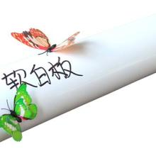 软磁白板江苏磁性软白板批发儿童涂鸦板可定制