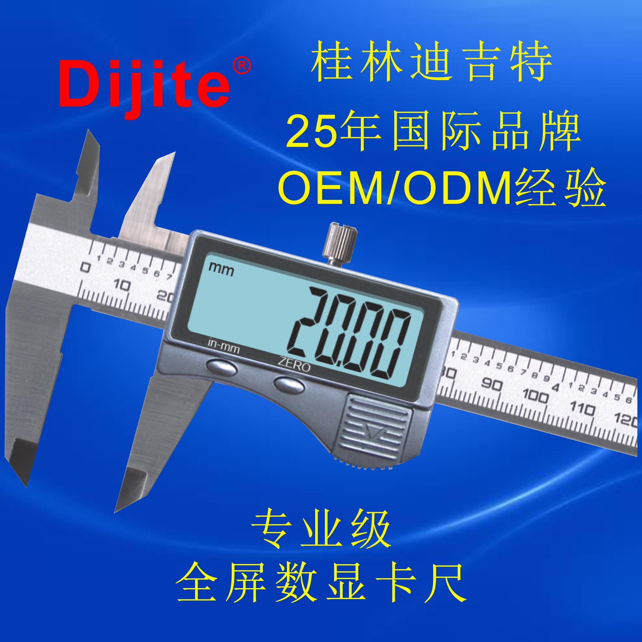 Dijite迪吉特量具  电子数显卡尺不锈钢数显游标卡尺 工业级 可定制